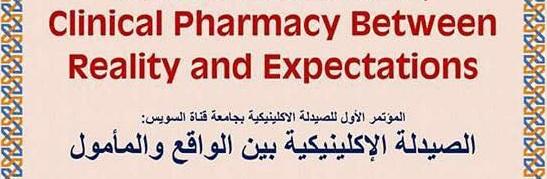 Pharmacie Clinique entre attentes et réalité, conférence à l'université Canal de Suez