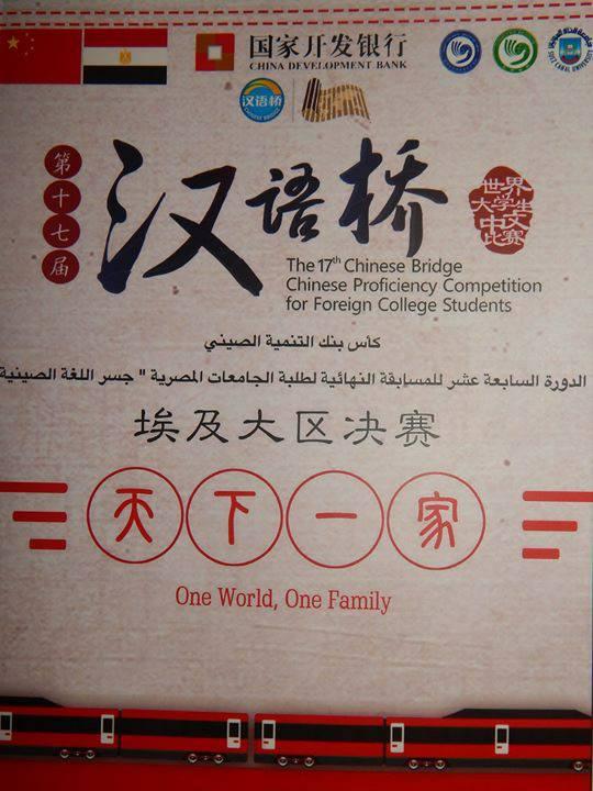 17ème édition  du concours international Pont vers le Chinois à l'université Canal de Suez