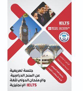 Séminaire pour les bourses et les services décernés par le Centre Culturel Britanique( British Council)