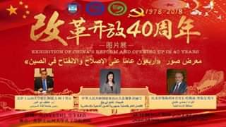 """Inauguration de l'exposition des photos""""40 ans de réforme et d'épanouissement en Chine"""""""